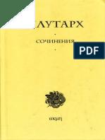 Плутарх - Сочинения