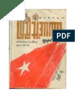 pd13-antifascist50th.pdf