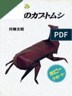 Origami Sekai No Kabutomushi