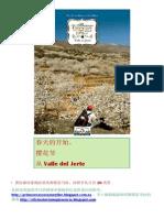 程序樱花2014谷Xerte翻译成中国人的盛宴.pdf