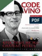 Журнал CODE DE VINO. Выпуск 8