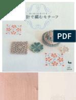 Ondori - Crochet Motifs 2007