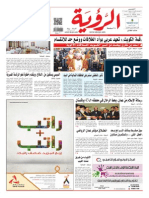 Alroya Newspaper 27-03-2014