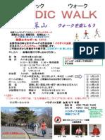 パラダイス玉野ポスターNo_18_pptx-7