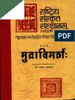Mudra Vimarsha - Prakash Pandey