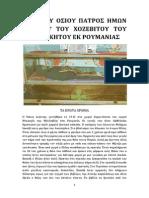 Βίος του Οσίου Πατρός ημών Ιωάννου του Χοζεβίτου του νέου ασκητού εκ Ρουμανίας