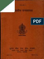Bharatiya Tantra Shastra - Vraj Vallabha Dwivedi, Janardan Pandey, Bahulkar