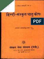 Hindi Sanskrit Dhatu Kosh - Acharya Ramadayalu