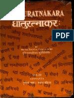 Dhatu Ratnakara - Munilavanya Vijayasuri -Vol.iii