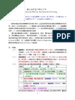 電子書_碩士班研究技巧