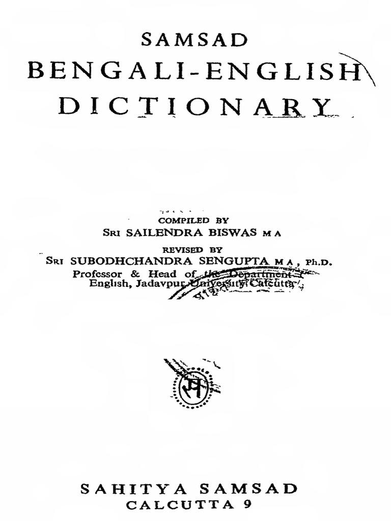 Samsad bengali to english dictionary text nvjuhfo Choice Image