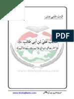 Fazail Abu Talib- virtues of Hazrat Ali's(r.a) father