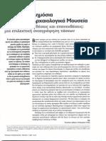 ΕΛΠ 42 βιβλιογραφία 4ης εργασίας, Γκαζή Α. (επιμ.) 2007, Δημόσια Αρχαιολογικά Μουσεία