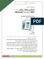 Publisher 2007 at Glances ببلشر 2007 نظرة سريعة