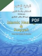 Ruqiya Magic