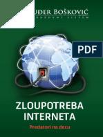 интернета