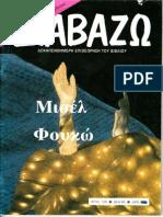 ΔΙΑΒΑΖΩ- Φουκώ, Foucault