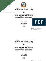 Nepal Budget 2070