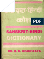 Sanskrit Hindi Dictionary - Dr B. K. Upadhyaya.pdf