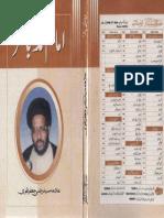 Chacha Chokha Ram by Ahmed Nadeem Qasmi | Operating System