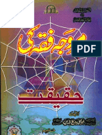 Murawwija Fiqah Ki Haqeeqat