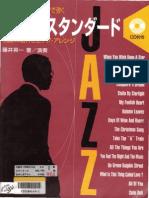 Fujii Eiichi - [Book] Jazz Standards