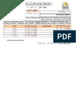 Geophysics.pdf