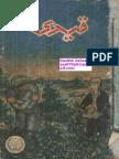 Qaidi-Qudsia Saeed-Feroz Sons-1975