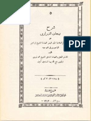 كتاب تعليم المتعلم طريق التعلم pdf