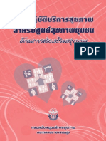 PCU Manual Health Promotion