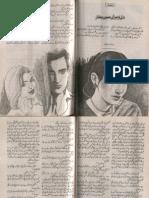 Safar Tanha Nahi Karte by Saima Akram Chaudhry Urdu Novels
