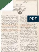 Teray Liay Hai Mera Dil by Farhat Ishtiaq Urdunovelist.blogspot.com