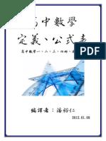 2011 高中數學公式表(保護)高中数学公式