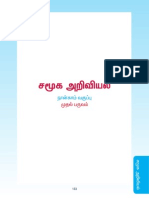 Www.textbooksonline.tn.Nic.in Books Std04 Std04 I MSSS TM 5