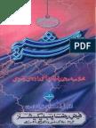Areesha by Faiz Ahmad Owaisi