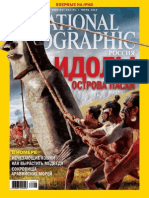 National Geographic Russia 2012-07
