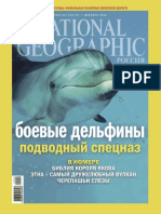 National Geographic Russia 2011-12