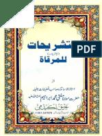 AlTashrihatUrduSharhMirqat