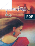 Main Mohabbat Aur Tum Novel by Subas Gul Urdu Novels Center (Urdunovels12.Blogspot.com)