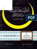 Grammatical Analysis of Twenty Surahs