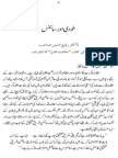 Khuddi Aur Science by Dr Muhammad Rafiuddin