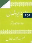 Afsana Hij Ro Visal Maulana Abul Kalam Azad