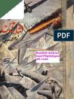 Shaheen Aur Zamurad Kay Chor-Irshad Ulhaq Qudusi-Feroz Sons-1968