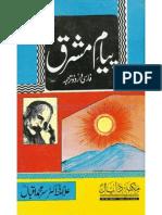 Payam E Mashriq by Allama Muhammad Iqbal Urdunovelist.blogspot.com
