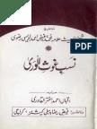 Nasb e Ghaus Ul Wara by Faiz Ahmad Owaisi