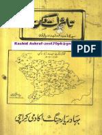 Taasurat E Dakan Reportaz Maulana Majid Deryabadi Karachi 1977