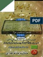 Khair Al Khalas Fi Tafseer Sura Ikhlas by Faiz Ahmad Owaisi