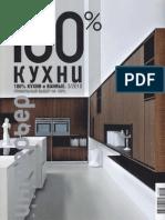 Interior Design 100 Kitchen No 03 2010