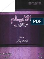 List of Urdu Autobiographies by Rashid Ashraf-Alayyam,Karachi-July-Dec 2013