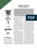 AtluriPitcheswararao_Prajasahiti_April2014_BySingampalliAshokKumar.pdf